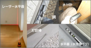 ホームインスペクションの調査道具
